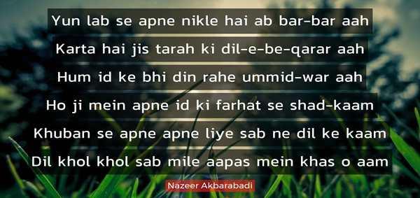 Nazeer Akbarabadi Shayari in Urdu