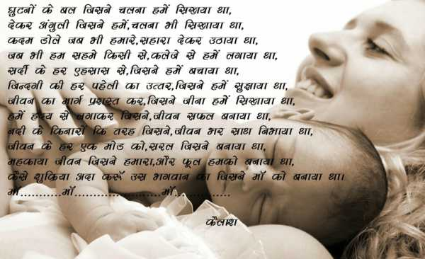 Poem On Mother's Day in Hindi