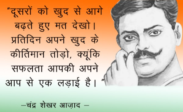 Poem on Chandrashekhar Azad in Hindi