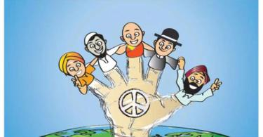 Poems on National Integration in Hindi