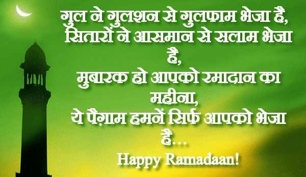 Ramzan Wishes to Friends
