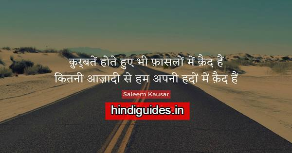 Saleem Kausar Shayari in Hindi