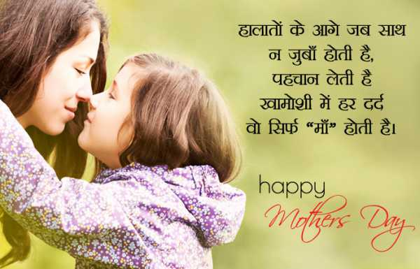Wishes to Mother on Mother's Day