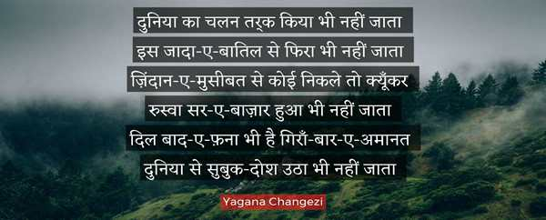Yagana Changezi Sher In Hindi