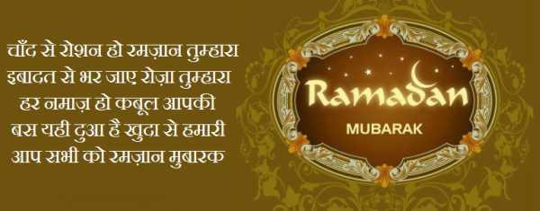 ramzan images in hindi