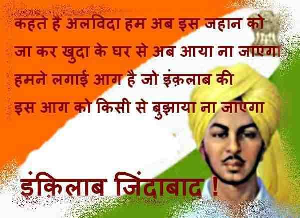 Independence day sher o shayari
