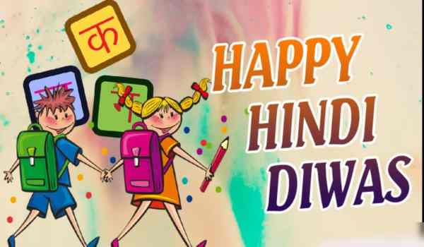 Hindi diwas ki shayari