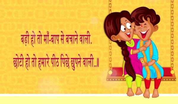 Sister shayari in hindi