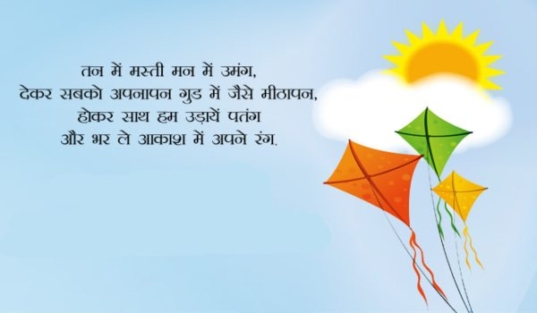 Makar Sankranti Messages and wishes