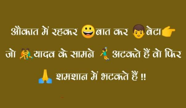 Yadav Statusimg1