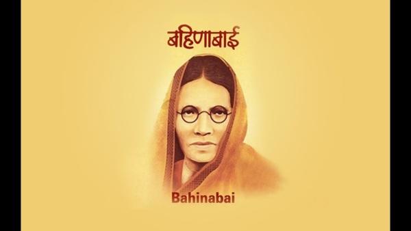 Bahinabai chaudhari kavita