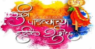 Gudi Padwa 2019 date and Time