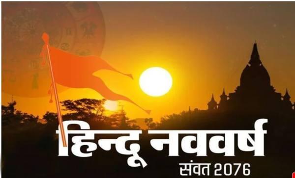 Gudi Padwa Naya Varsha Wishes in hindi
