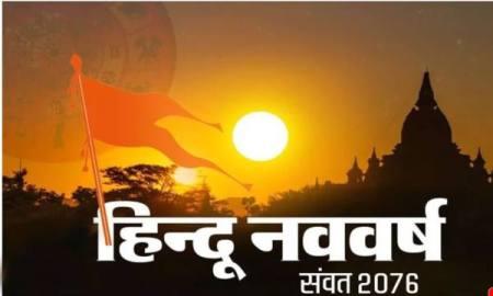 Hindu Nav varsh Essay