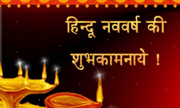 Hindu Nav varsh kavita