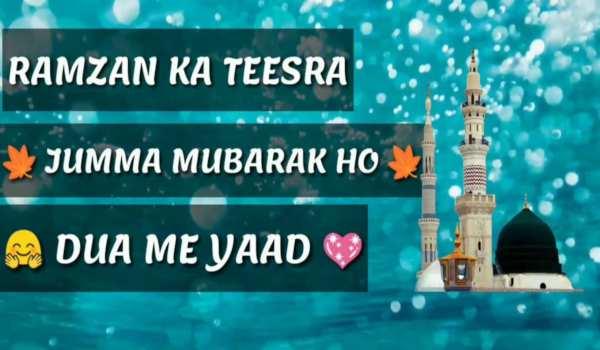 3rd jumma mubarak sms