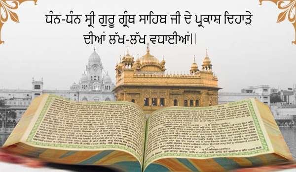350th Guru Granth Sahib Ji Prakash Parv
