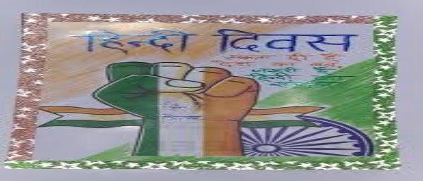 HINDI DIWAS CELEBRATION POSTERS HD