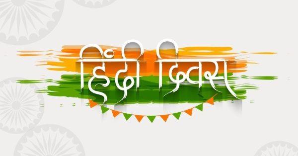 Hindi diwas 2019 in india