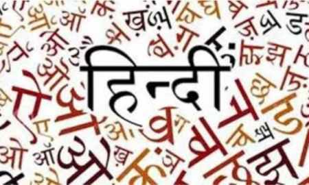 Hindi diwas in hindi