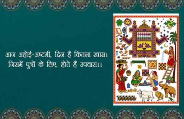 Ahoi Ashtami Wishes in English