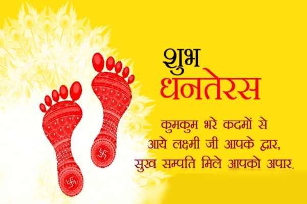 Dhanteras Quotes & Status in Hindi