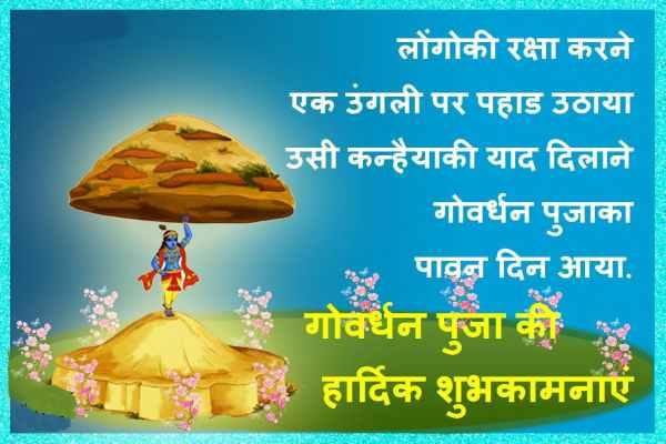 Govardhan puja messages hindi