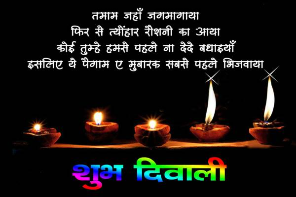 Happy Diwali Status in Marathi