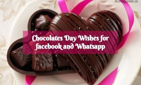चॉकलेट डे विशिस