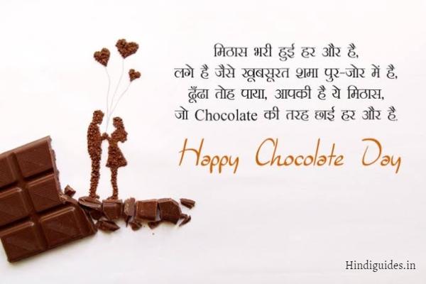 चॉकलेट डे इमेज 1