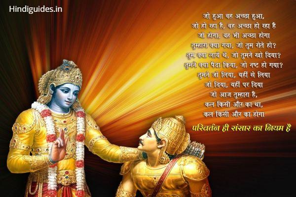 गीता कोट्स 2