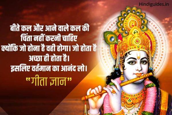 गीता कोट्स 3
