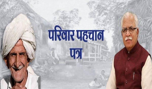 mera parivar haryana gov in Portal