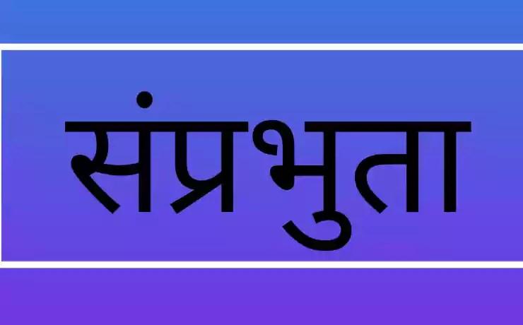 Samprabhuta