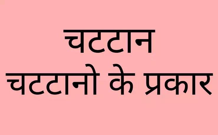 Rocks-hindi