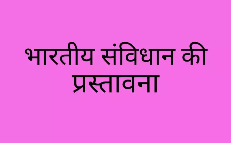 indian constitution preamble संविधान की प्रस्तावना