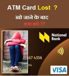 ATM Card Kho Jane ke bad kya kare ?
