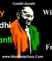 Gandhi Jayanti Quotes swachata diwas
