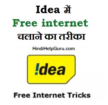 Mobile Me Idea Free internet Kaise Chalaye ? 100% working
