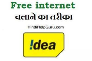 idea free internet kaise chalaye