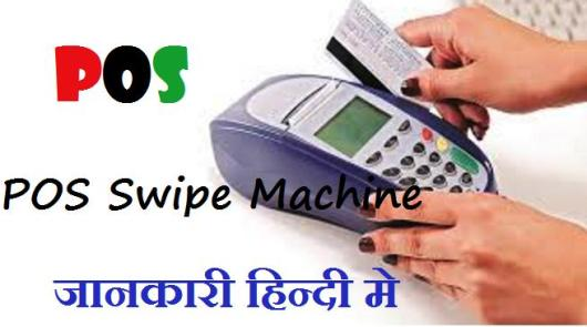 POS swipe machine jankari hindi me