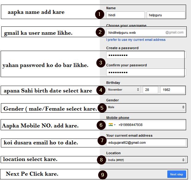 create new gmail account in hindi