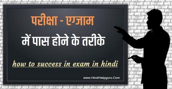 exam me pass hone ke upay