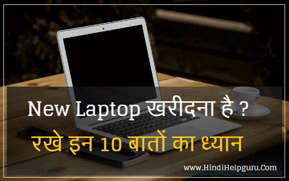 New Laptop Shopping Tips