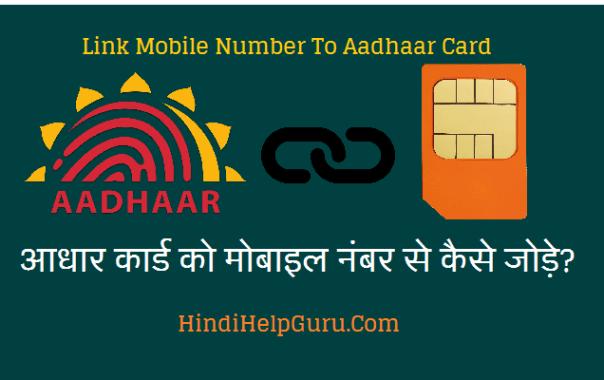 aadhar card ko mobile number se jodne ka tarika