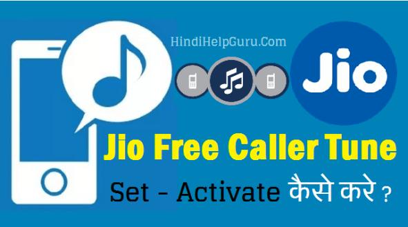 Jio SIm Free Caller Tune Activate kaise kare