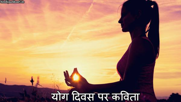 योग दिवस पर कविता 2019 – International Yoga Day Poem in Hindi – Yoga Diwas Par Kavita