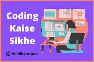 Coding Kaise Sikhe