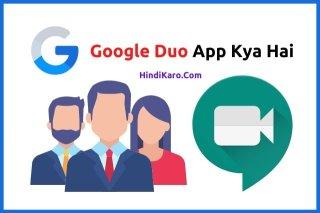 Google Duo App Kya Hai