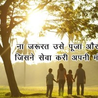 माता पिता पर कविता – माता-पिता पर हिन्दी कविता – Mummy Papa Par Kavita – Poems on Parents in Hindi - Mothers Day 2018